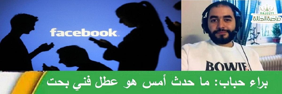 أحد مطوري دعم فيسبوك لصاحبة الجلالة: