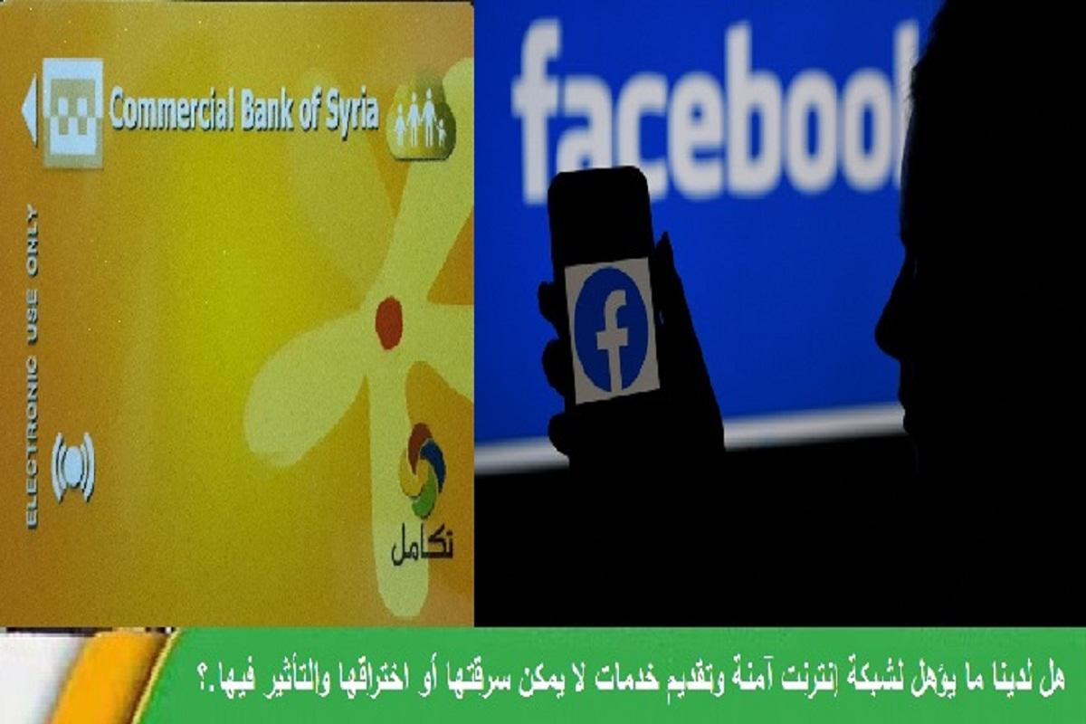 عبد الفتاح العوض يكتب.. فيسبوك والبطاقة الذكية!!