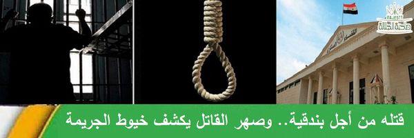 الحكم بالإعدام على قاتل صديقه