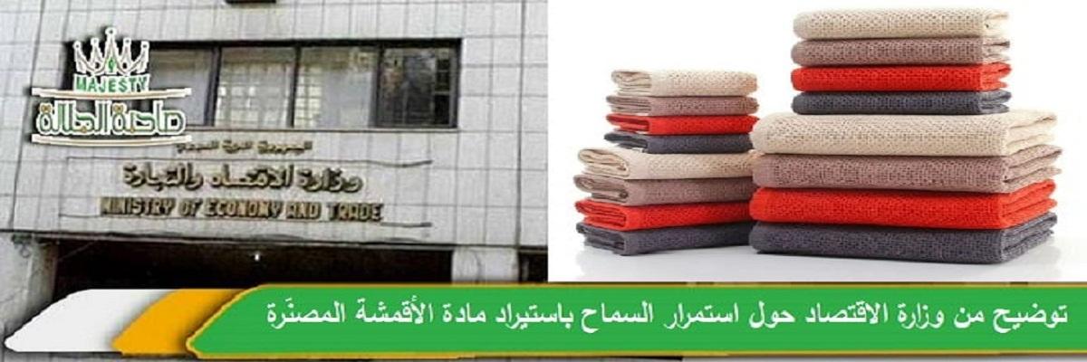 توضيح من وزارة الاقتصاد حول استمرار السماح باستيراد مادة الأقمشة المصنّرة
