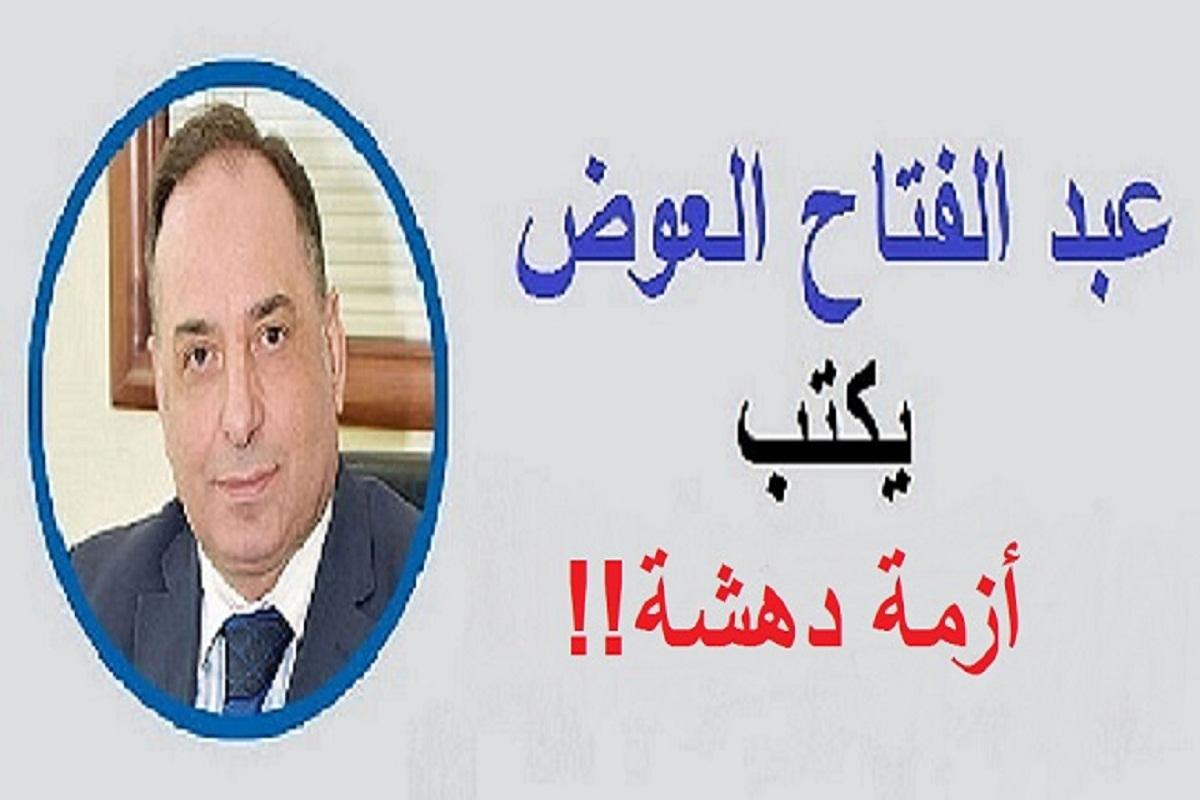 عبد الفتاح العوض يكتب.. أزمة دهشة!!