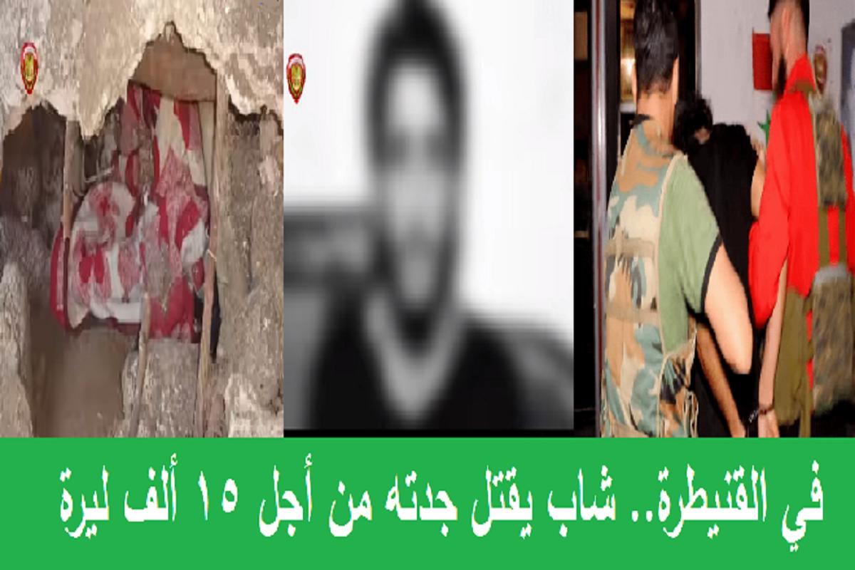 في القنيطرة.. شاب يقتل جدته من أجل 15 ألف ليرة