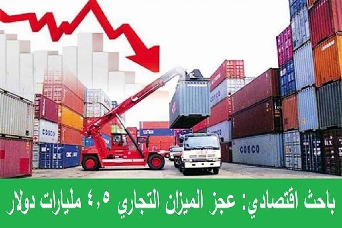 باحث اقتصادي: عجز الميزان التجاري 4.5 مليارات دولار
