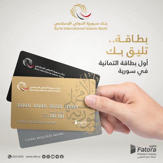 بنك سورية الدولي الإسلامي يصدر أول بطاقة ائتمانية في سورية credit card.