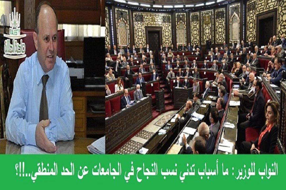 نواب يطالبون وزير التعليم العالي