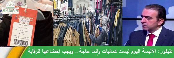 صناعي يقترح إعادة تسعير الألبسة
