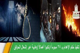 إعدام 24 مجرما مسؤولون عن إشعال الحرائق