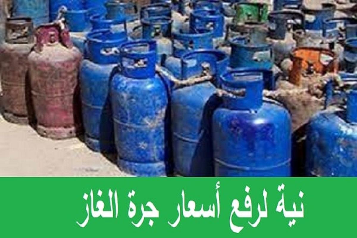 نية لرفع أسعار جرة الغاز