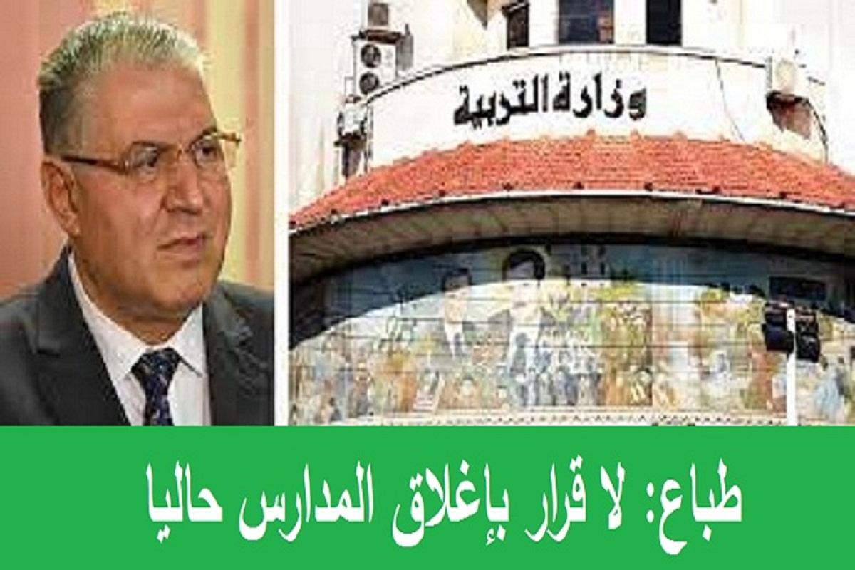 وزير التربية :