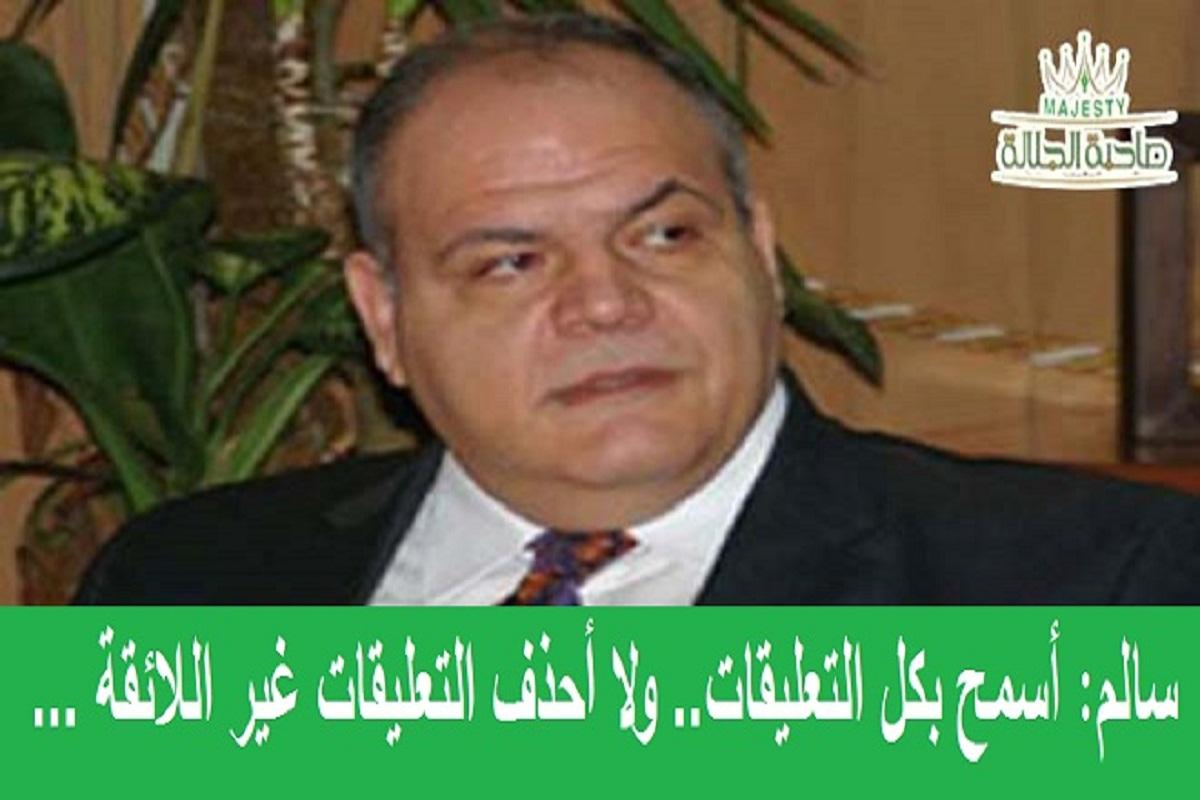 الوزير سالم: